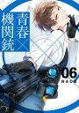 青春×機関銃 6巻【電子書籍】[ NAOE ]