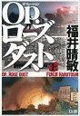 Op.ローズダスト(上) 【電子書籍】[ 福井晴敏 ]