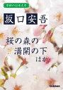 学研の日本文学 坂口安吾道鏡 桜の森の満開の下 夜長姫と耳男【電子書籍】[ 坂口安吾 ]