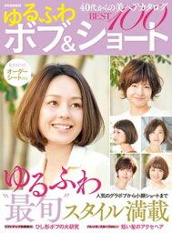 40代からの美ヘアカタログ ゆるふわボブ&ショートBEST100【電子書籍】