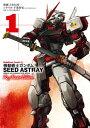 機動戦士ガンダムSEED ASTRAY Re: Master Edition(1)【電子書籍】[ ときた 洸一,千葉 智宏(スタジオオルフェ),矢立 肇,富野 由悠季 ]