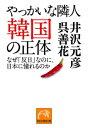 やっかいな隣人 韓国の正体ー-なぜ「反日」なのに、日本に憧れるのか【電子書籍】[ 井沢元彦 ]