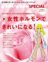 anan SPECIAL 女性ホルモンできれいになる!【電子...