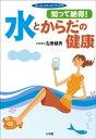 知って納得! 水とからだの健康 ホーム・メディカ・ブックス【電子書籍】[ 左巻健男 ]