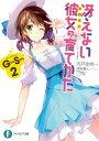 冴えない彼女の育てかた Girls Side 2【電子書籍】...