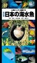 山溪ハンディ図鑑 改訂版 日本の海水魚【電子書籍】[ 吉野 ...