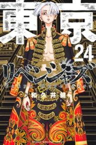東京卍リベンジャーズ(24)【電子書籍】[ 和久井健 ]