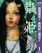 蟲姫【期間限定無料】 1