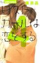 ロストガールは恋をする(4)【電子書籍】[ 藤原晶 ]