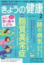 NHK きょうの健康 2017年2月号[雑誌]【電子書籍】