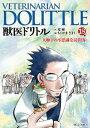 獣医ドリトル(18)【電子書籍】[ 夏緑 ]
