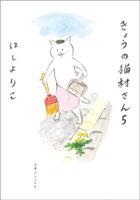 きょうの猫村さん5