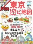 まっぷる 東京遊ビ地図【電子書籍】[ 昭文社 ]