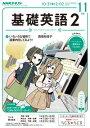 NHKラジオ 基礎英語2 2016年11月号[雑誌]【電子書籍】