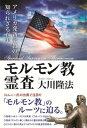 モルモン教霊査【電子書籍】[ 大川隆法 ]