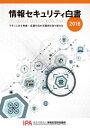 情報セキュリティ白書2016今そこにある脅威:意識を高め実践的な取り組みを【電子書籍】[ 独立行政法