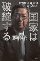 国家は破綻する 「日本は例外」にはならない!