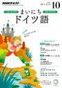 NHKラジオ まいにちドイツ語 2016年10月号[雑誌]【電子書籍】