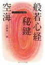 空海「般若心経秘鍵」 ビギナーズ 日本の思想【電子書籍】[ 空海 ]