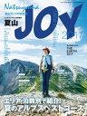 ワンダーフォーゲル 7月号 増刊 夏山JOY2017 [雑誌]【電子書籍】