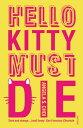 Hello Kitty Must Die【電子書籍】[ Angela S. Choi ] - 楽天Kobo電子書籍ストア