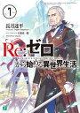 Re:ゼロから始める異世界生活 7【電子書籍】[ 長月 達平 ]