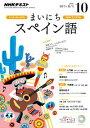 NHKラジオ まいにちスペイン語 2016年10月号[雑誌]【電子書籍】