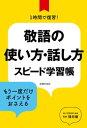 敬語の使い方・話し方 スピード学習帳【電子書籍】[ 福田健 ]