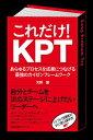 これだけ! KPT【電子書籍】[ 天野 勝 ]