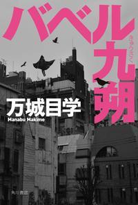 バベル九朔【電子特典付き】