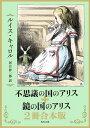 不思議の国のアリス+鏡の国のアリス 2冊合本版【電子書籍】 ルイス キャロル