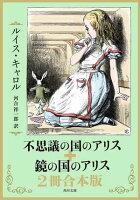 不思議の国のアリス+鏡の国のアリス2冊合本版