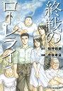 終戦のローレライ(5)【電子書籍】[ 福井晴敏 ]