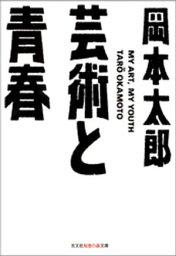 芸術と青春【電子書籍】[ 岡本太郎 ]