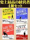 史上最高の経営者4冊セット【電子書籍】[ 浜本哲治 ]