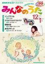NHK みんなのうた 2016年12月・2017年1月[雑誌]【電子書籍】