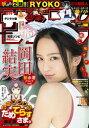 週刊少年サンデー 2016年48号(2016年10月26日発売)【電子書籍】