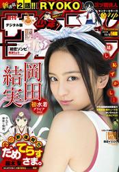 週刊少年サンデー2016年48号(2016年10月26日発売)