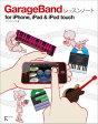 GarageBandレッスンノート for iPhone, iPad & iPod touch【電子書籍】[ ランディング ]