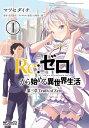 Re:ゼロから始める異世界生活 第三章 Truth of Zero 1【電子書籍】 マツセダイチ