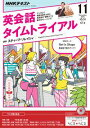 NHKラジオ 英会話タイムトライアル 2016年11月号[雑誌]【電子書籍】
