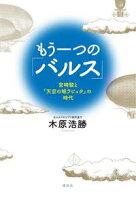 もう一つの「バルス」-宮崎駿と『天空の城ラピュタ』の時代-