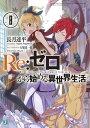 Re:ゼロから始める異世界生活 8【電子書籍】[ 長月 達平 ]