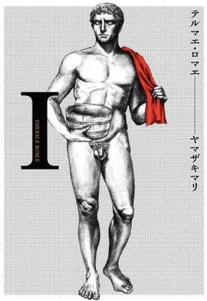 テルマエ・ロマエI【電子書籍】[ ヤマザキ マリ ]