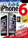 いますぐわかるiPhone 6/6 Plus【電子書籍】