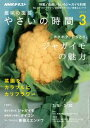 NHK 趣味の園芸 やさいの時間 2017年3月号[雑誌]【電子書籍】