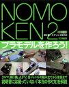 NOMOKEN 2 野本憲一モデリング研究所 プラモデルを作...