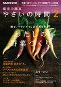 NHK 趣味の園芸 やさいの時間 2017年2月号[雑誌]【電子書籍】