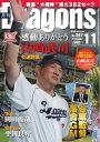 月刊ドラゴンズ 2013年11月号2013年11月号【電子書籍】
