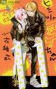 ヒミツのアイちゃん(11)【電子書籍】[ 花緒莉 ]